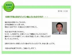 腱鞘炎福辻02.jpg