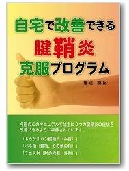 腱鞘炎福辻04.jpg