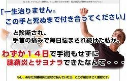 腱鞘炎福辻01.jpg